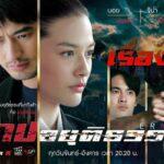 Пламя ложного греха / Barb Ayuttitham (2021) Таиланд