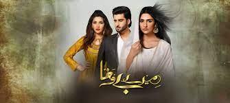 Мой неверный / Mere Bewafa (2018) Пакистан