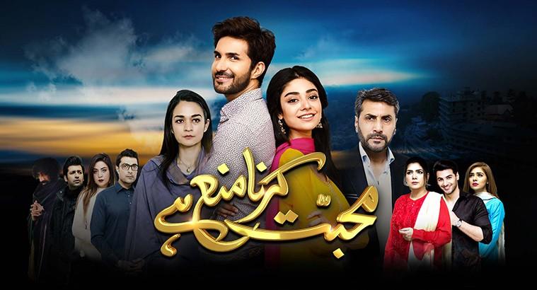 Любовь — запретный плод / Mohabbat Karna Mana hai (2018) Пакистан