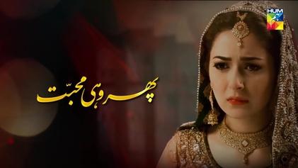 Полюбить заново / Phir Wohi Mohabbat (2017) Пакистан