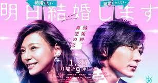 Это неожиданно, но завтра свадьба / Totsuzen Desu ga, Ashita Kekkon Shimasu (2017) Япония