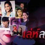 Паутина лжи / Ley Luang (2021) Таиланд