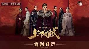 Повесть о Шаньян / The Rebel Princess (2021) Китай