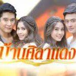 Кровная связь / Baan Sila Dang (2015) Таиланд