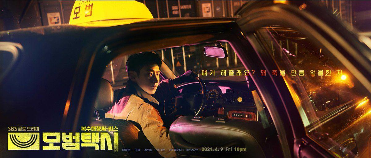 Образцовое такси / Taxi Driver (2021) Южная Корея