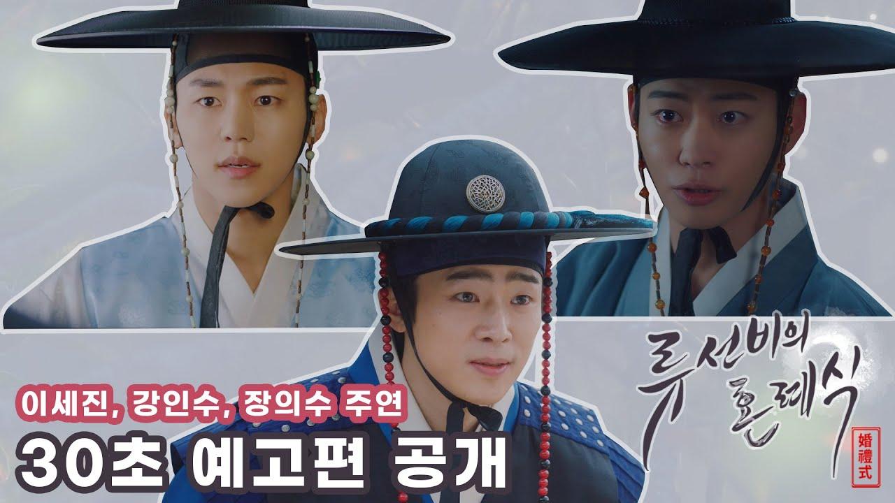 Свадебная церемония ученого Рю / Nobleman Ryu's Wedding (2021) Южная Корея
