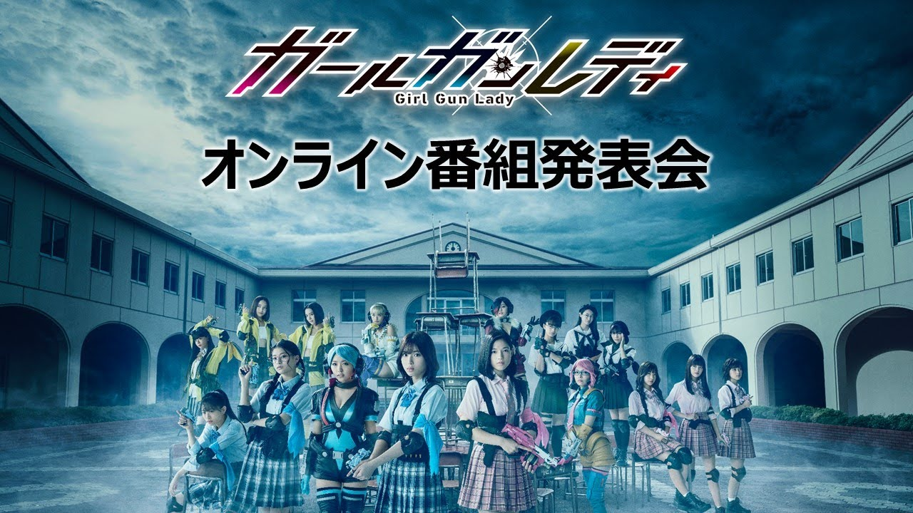 Девчонки с дамскими пушками / Girl Gun Lady (2021) Япония