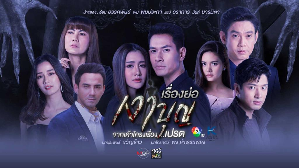 Тень добродетели / Ngao Boon (2020) Таиланд
