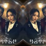 Адская недвижимость / Крутая недвижимость / Sell Your Haunted House (2021) Южная Корея