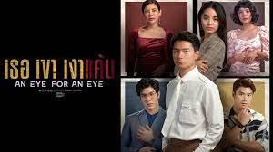 Око за око / An Eye for an Eye (2021) Таиланд