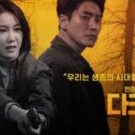 Черная дыра / Dark Hole (2021) Южная Корея