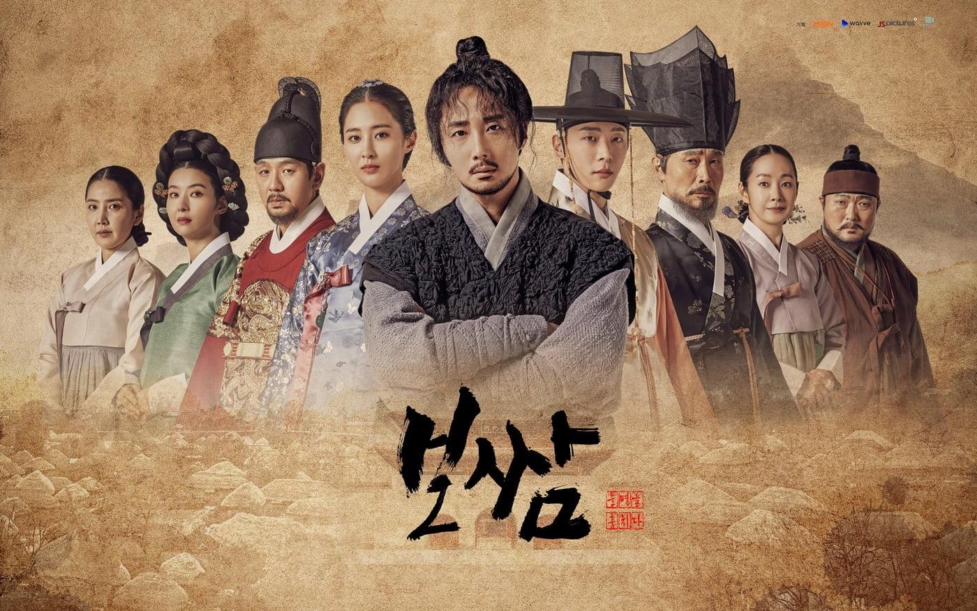Боссам: воровство судьбы / Bossam: Steal the Fate (2021) Южная Корея