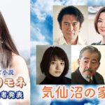 С возвращением, Моне / Okaeri Mone (2021) Япония