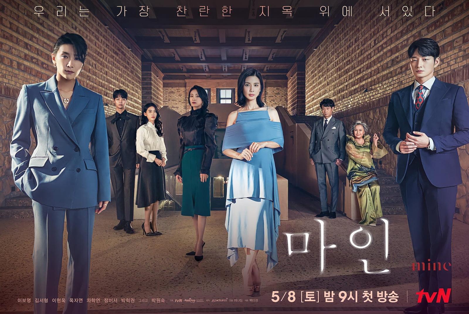 Моё / Mine (2021) Южная Корея
