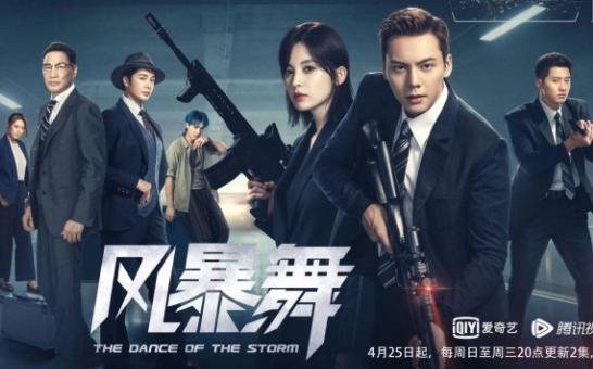 Штормовой танец / The Dance of the Storm (2021) Китай