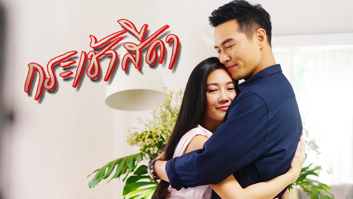 Мне нужен только ты / Krachao Seeda (2021) Тайланд
