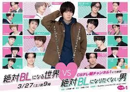 Парень против яойного мира / Zettai BL ni Naru Sekai VS Zettai BL ni Naritakunai Otoko (2021) Япония