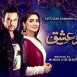 Запретная любовь / Ramz-e-Ishq (2019) Пакистан