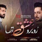 Встреча с любовью / Ru Baru Ishq Tha (2018) Пакистан