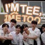 Я тоже Ти / I'm Tee, Me Too (2020) Таиланд