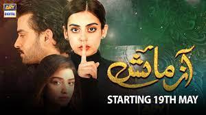 Испытание / Azmaish (2021) Пакистан