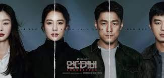 Под прикрытием / Undercover (2021) Южная Корея