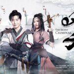 Безмолвный преступник / The Silent Criminal (2020) Китай