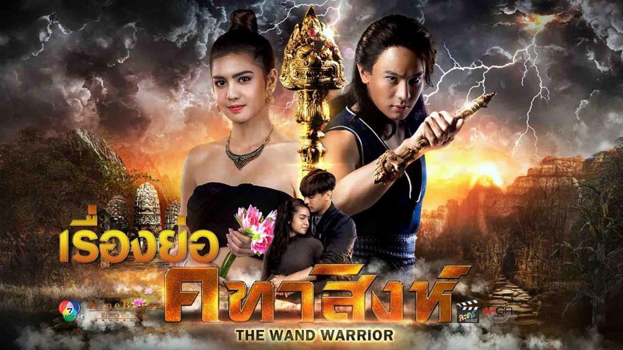 Жезл Льва / The Wand Warrior (2021) Таиланд