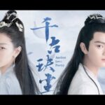 Поэзия вечной любви / Ancient Love Poetry (2021) Китай