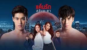 Любовь, меняющая судьбы / Keun Ruk Salub Chata (2021) Таиланд