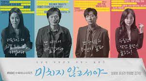 Никто в здравом уме / On the Verge of Insanity (2021) Южная Корея