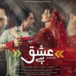 Эта любовь / Ishq Hai (2021) Пакистан