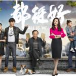 Все в порядке / All Is Well (2019) Китай