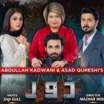 Мрачная / Dour (2021) Пакистан