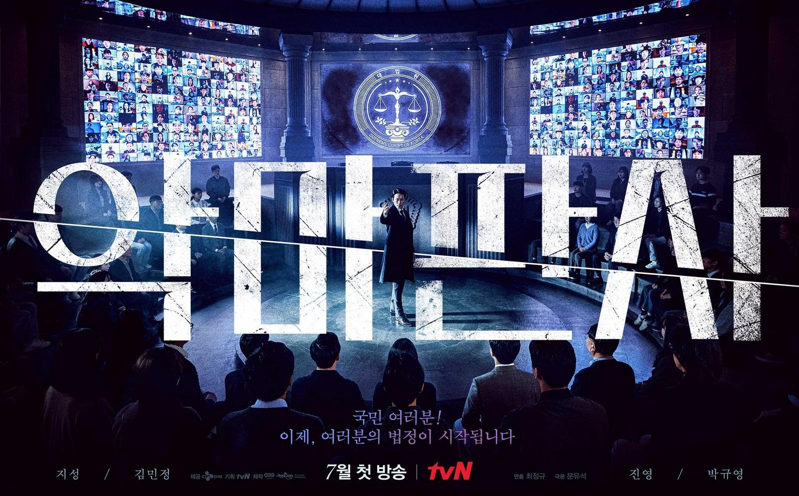 Дьявольский судья / The Devil Judge (2021) Южная Корея