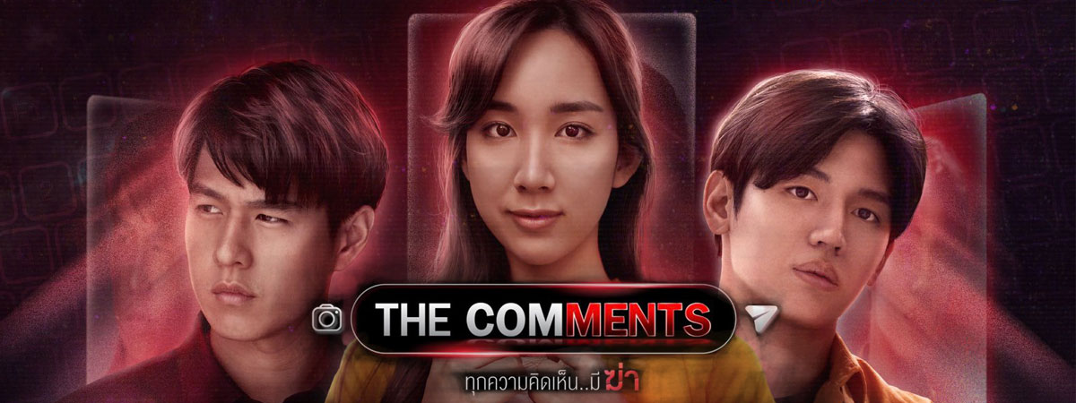 Комментарии / The Comments (2021) Таиланд