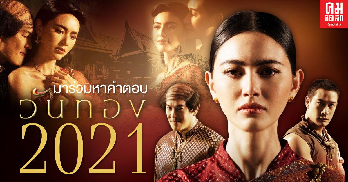Вантон / Wanthong (2021) Таиланд
