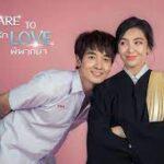 Не бойся любить / Dare to Love: Hai Ruk Pipaksa (2021) Таиланд