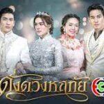 В моём сердце только ты / Dung Duang Haruetai (2020) Таиланд