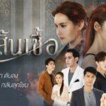 Таинственное пламя / Plerng Prissana (2021) Таиланд