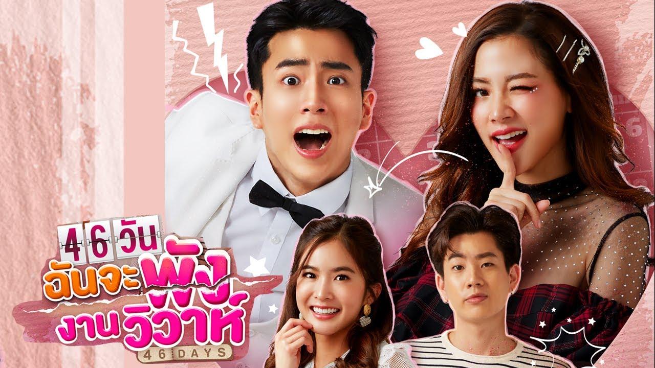 Сорвать свадьбу за 46 дней / 46 Days (2021) Таиланд