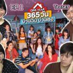 365 дней: Мой дом – твой дом / One Year 365: Wan Ban Chun Ban Tur (2019) Таиланд