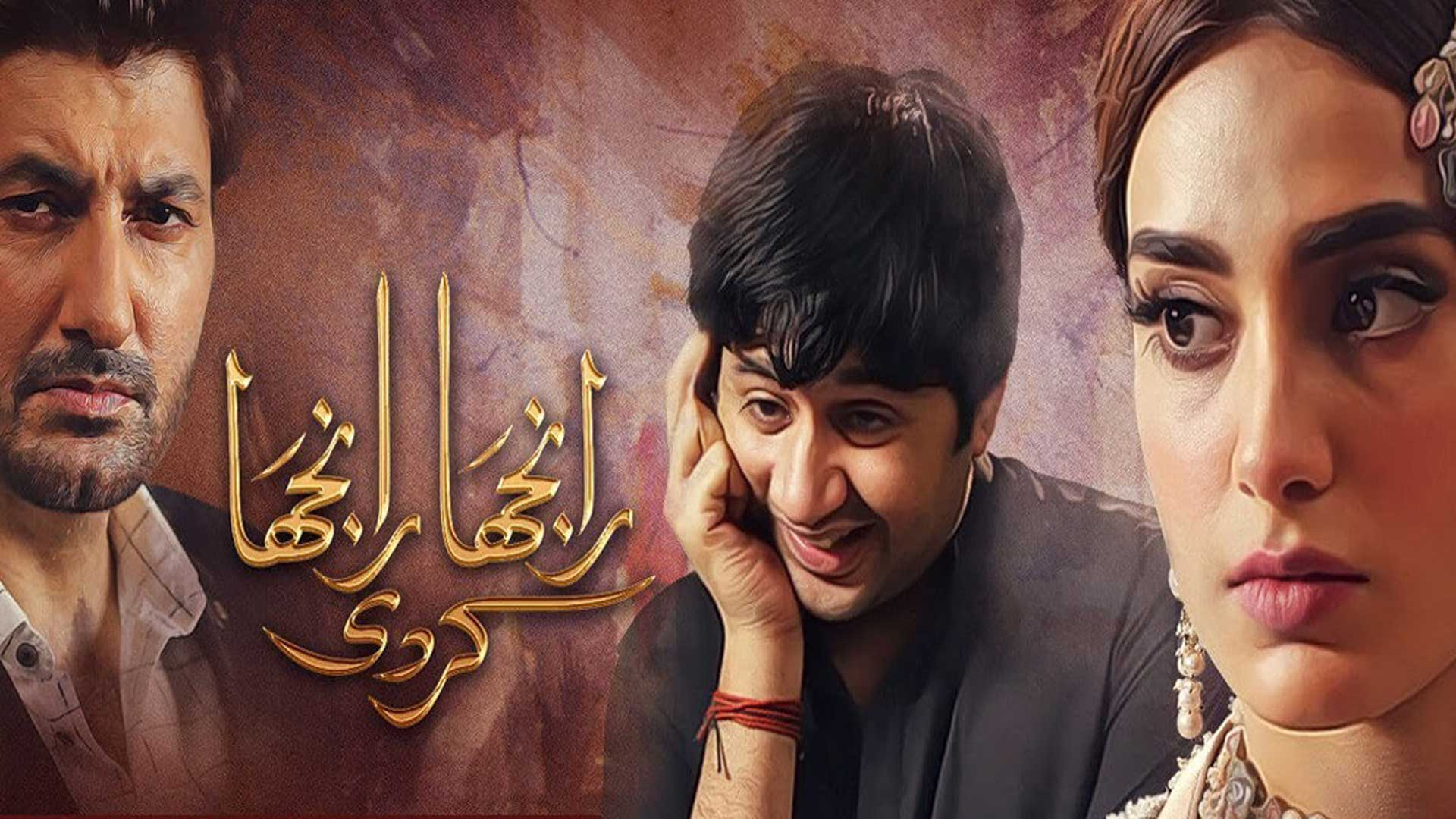 Повторяя имя любимой / Ranjha Ranjha Kardi (2018) Пакистан