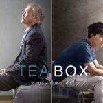 Коробка чая / Tea Box (2021) Таиланд
