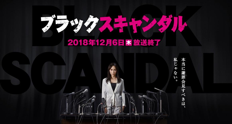 Громкий скандал / Black Scandal (2018) Япония
