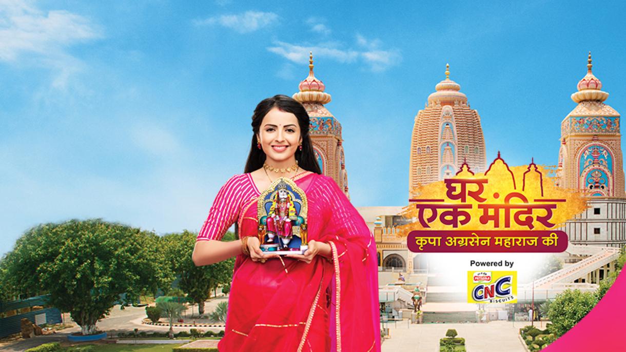 Каждый дом — это храм / Ghar Ek Mandir (2021) Индия