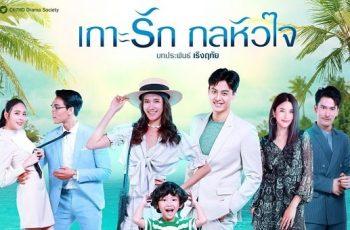Остров любви / Koh Rak Gon Hua Jai (2021) Таиланд