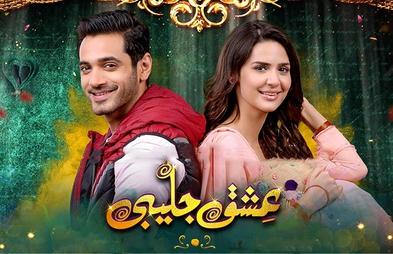 Любовь и джалеби / Ishq Jalebi (2021) Пакистан