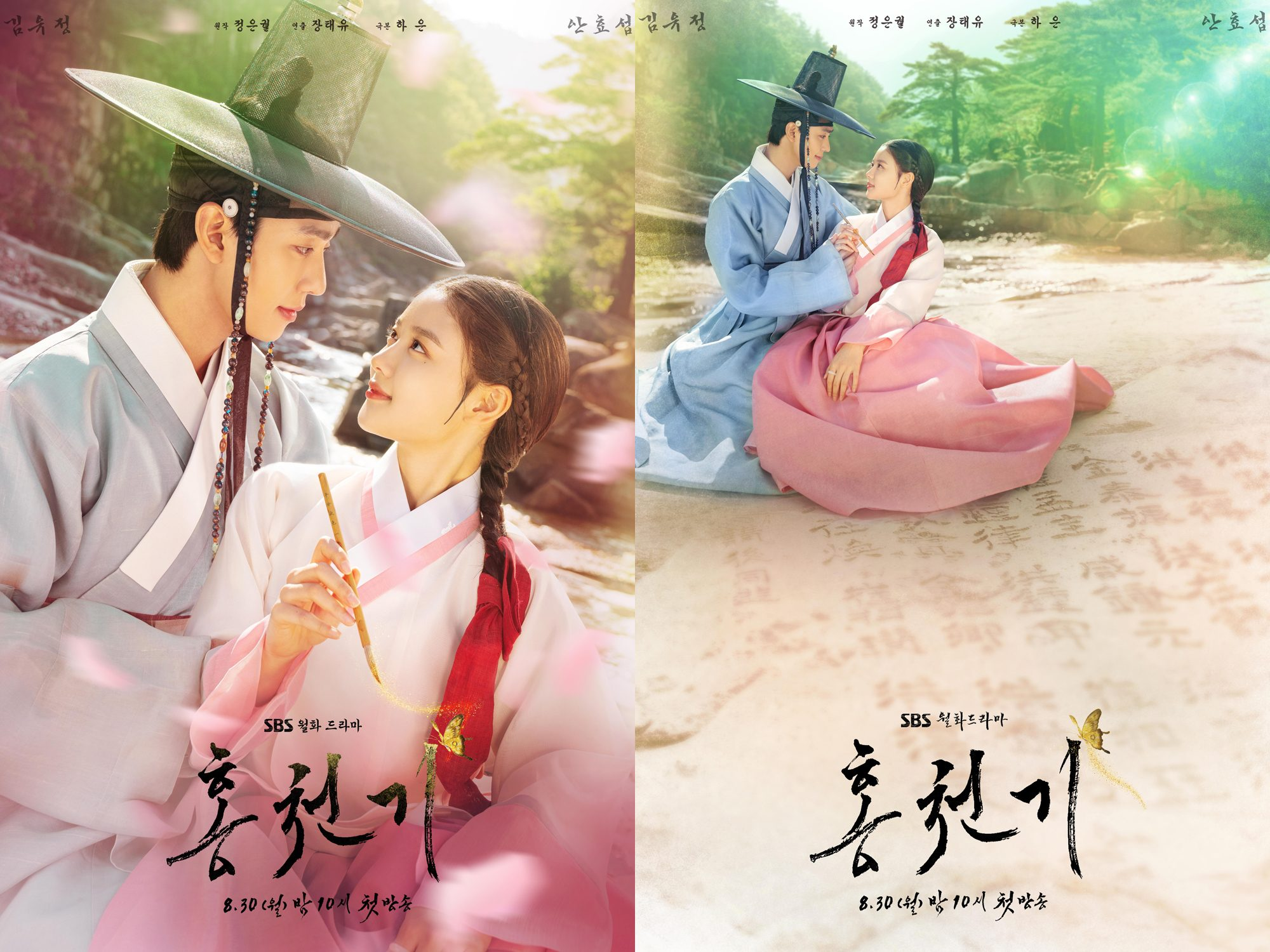 Алые небеса / Lovers of the Red Sky (2021) Южная Корея