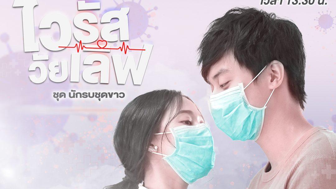 Заразная любовь: рыцари в белом / Virus Wai Love: Nakrob Chut Kao (2021) Таиланд